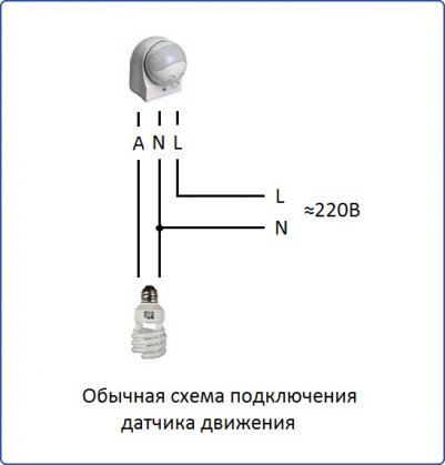 Обычная схема подключения датчика движения
