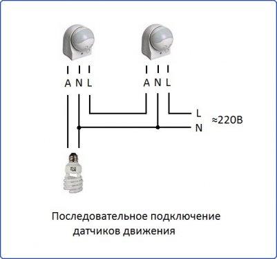 Последовательное подключение датчиков движения