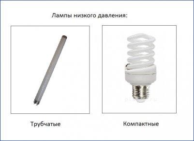 Лампы низкого давления