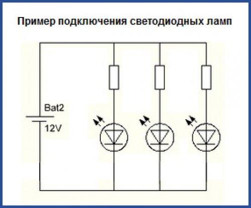 Пример подключения светодиодных ламп