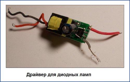 Драйвер для диодных ламп