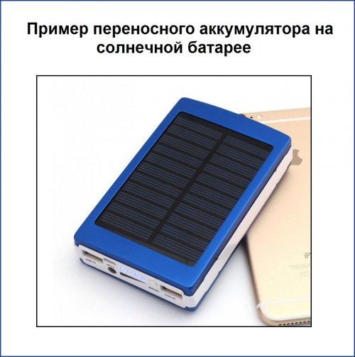 Пример переносного аккумулятора на солнечной батарее