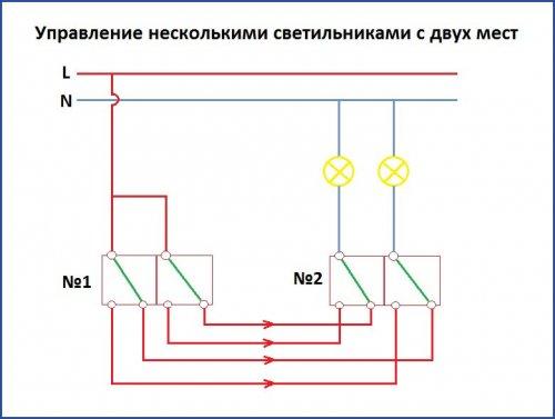 Управление несколькими светильниками с двух мест