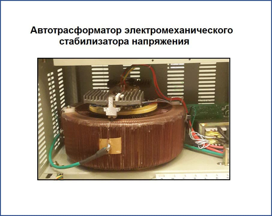 Автотрансформатор электромеханического стабилизатора напряжения