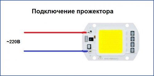 Подключение прожектора