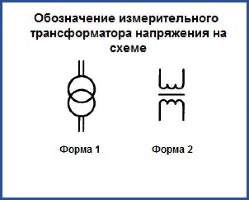 Обозначение измерительного трансформатора напряжения на схеме