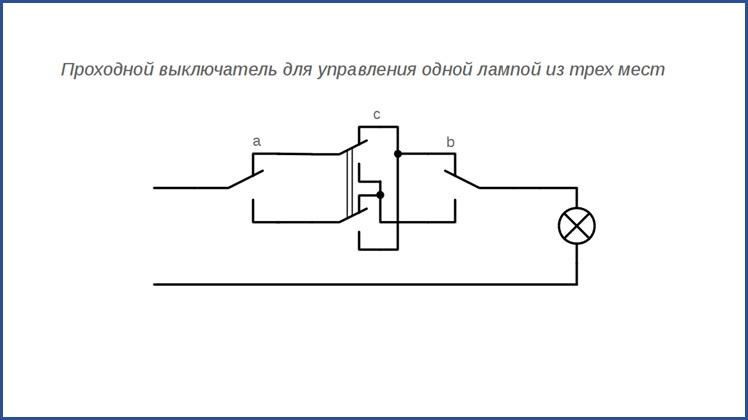 Проходной выключатель для управления светом из трех мест