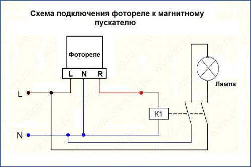 Схема подключения фотореле к магнитному пускателю