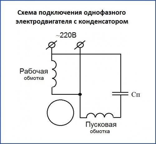 Схема подключения однофазного электродвигателя с конденсатором