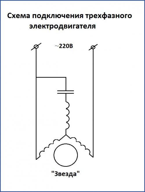 Схема подключения трехфазного электродвигателя 1
