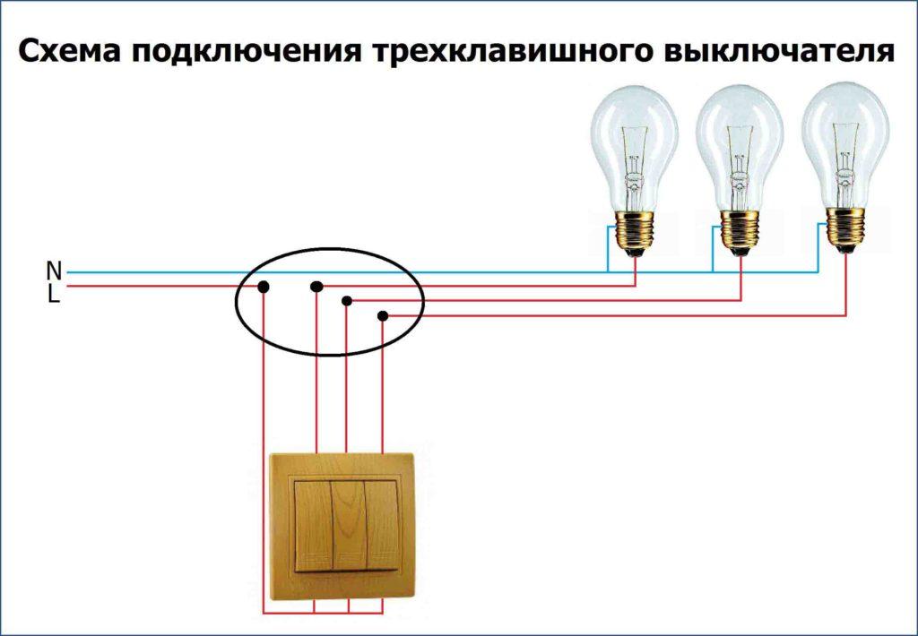 Схема подключения трехклавишного выключателя