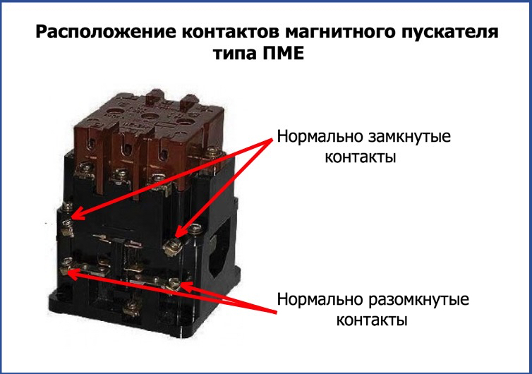 Расположение контактов магнитного пускателя типа ПМЕ