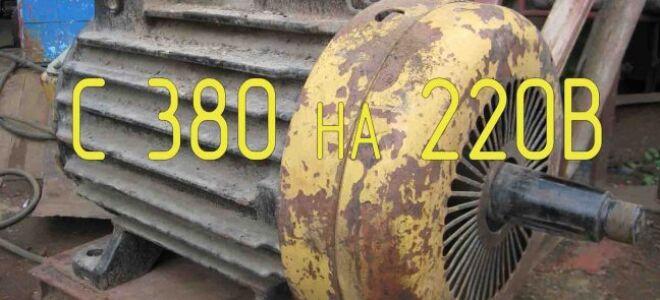 Подключение электродвигателя к сети 220В