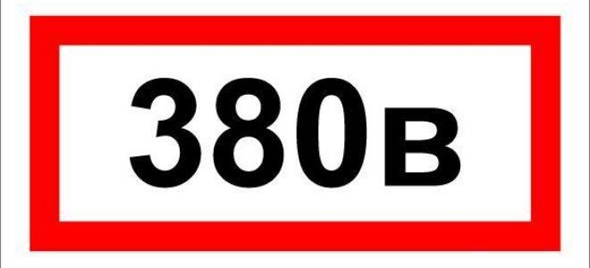 Распределительный щит 380В в частном доме