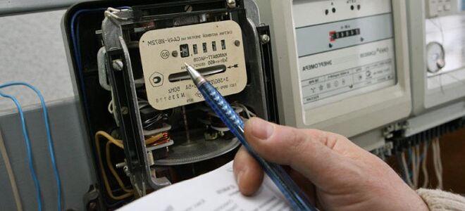Способы передачи и расчета показаний электроэнергии