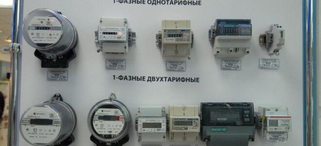 Электрические счётчики