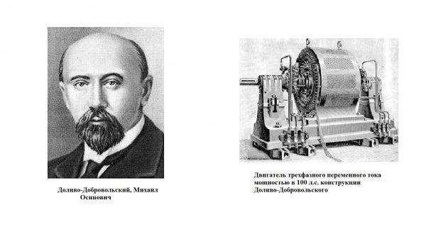 М. О. Доливо-Добровольский