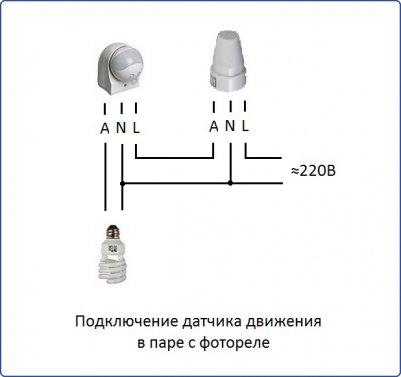 Подключение датчика движения в паре с фотореле