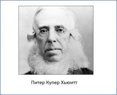 Питер Купер Хьюитт