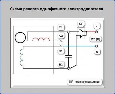 Схема реверса однофазного электродвигателя