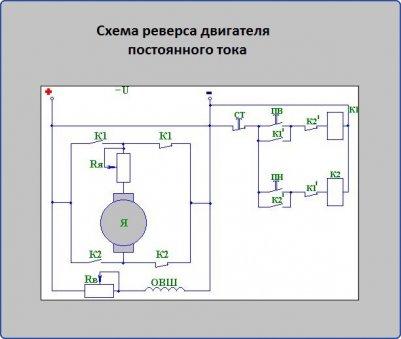 Схема реверса двигателя постоянного тока