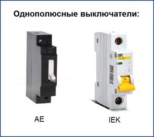 Однополюсные выключатели