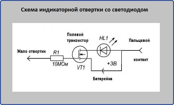 Схема индикаторной отвертки со светодиодом