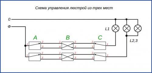 Схема управления люстрой из трех мест