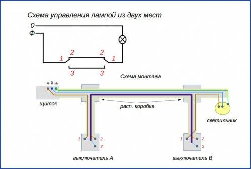 Схема управления лампой из двух мест