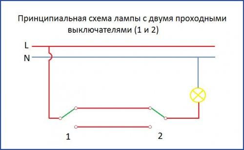 Принципиальная схема лампы с двумя проходными выключателями