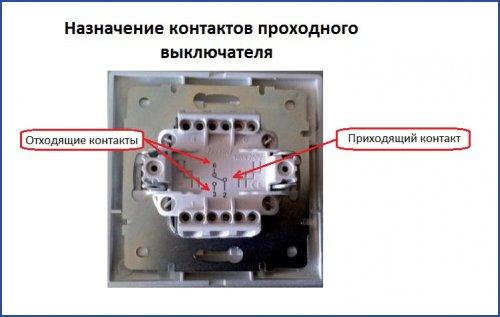 Назначение контактов проходного выключателя