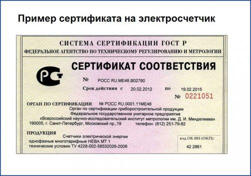 Пример сертификата на электросчетчик