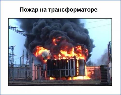 Пожар на трансформаторе