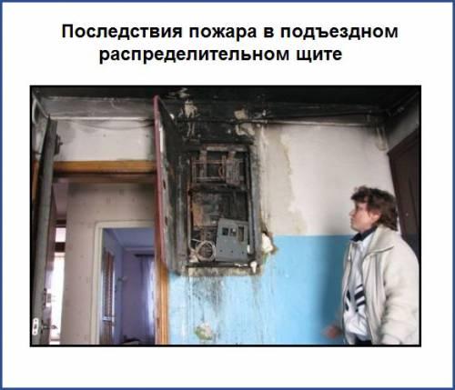Последствия пожара в подъездном распределительном щите