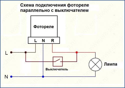Схема подключения фотореле параллельно с выключателем