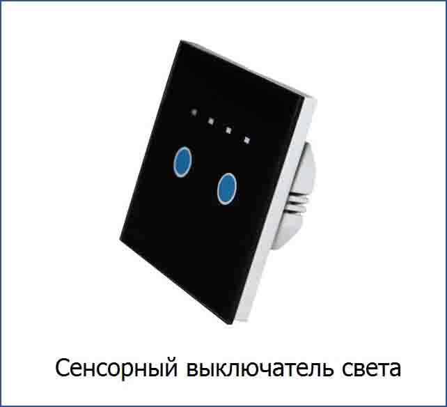 Сенсорный выключатель света