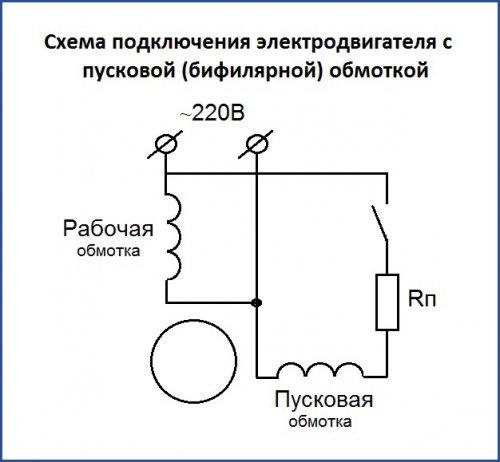 Схема подключения электродвигателя с  пусковой (бифилярной) обмоткой