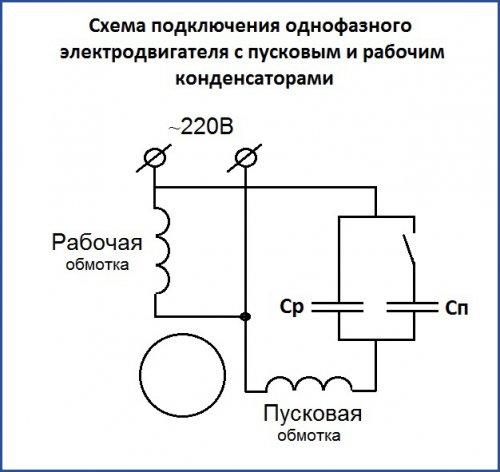 Схема подключения однофазного электродвигателя с пусковым и рабочим   конденсаторами