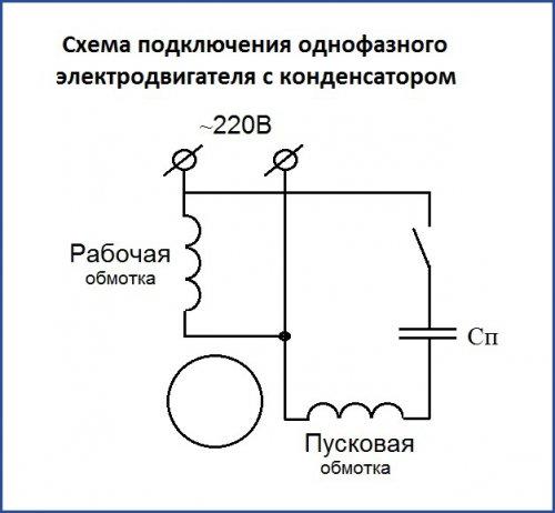 Схема подключения однофазного электродвигателя с рабочим конденсатором