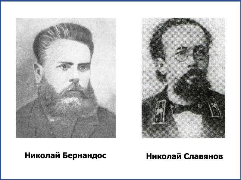 Изобретатели