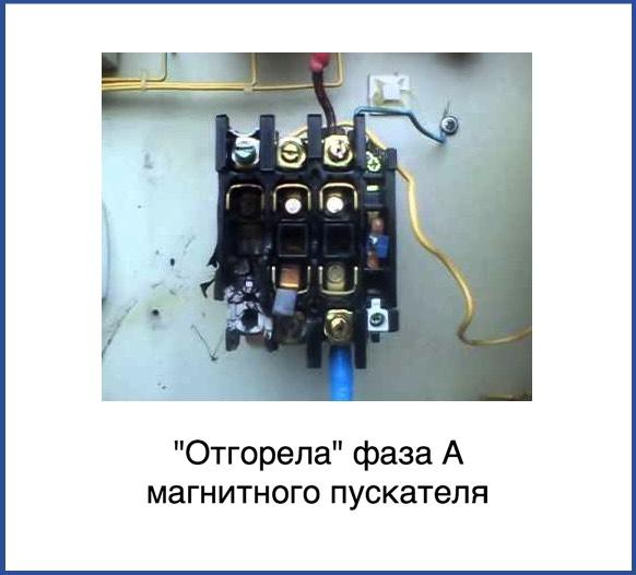 Отгорела фаза А магнитного пускателя