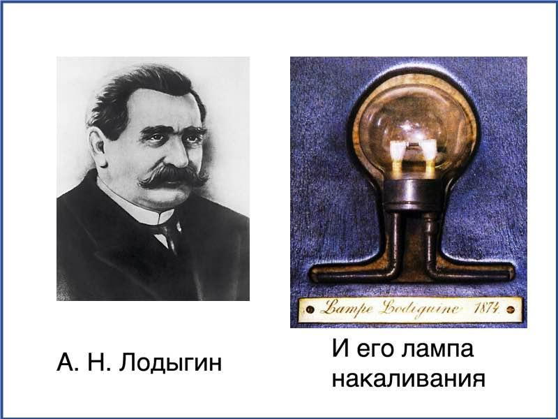 Лодыгин и его лампа